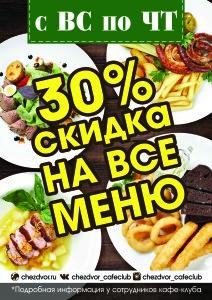 30процентв-облегченный