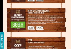 Жигулевское, Крюгер классическое, СССР