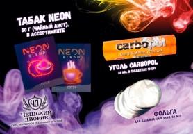 табак Neon для кальянов в ассортименте