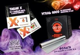 Табак Х для кальянов в ассортименте