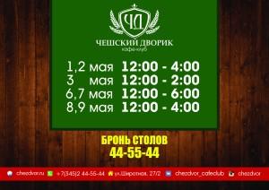 график работы кафе-клуб_майские