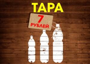 тара2-2