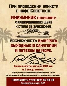выиграй путевку на черное море