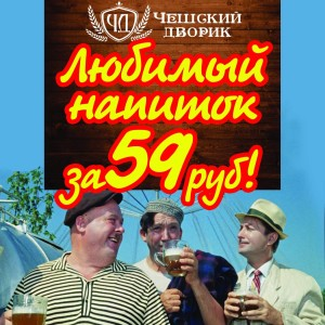 Любимый напиток за 59 рублей!