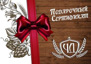 подарочный-сертификат