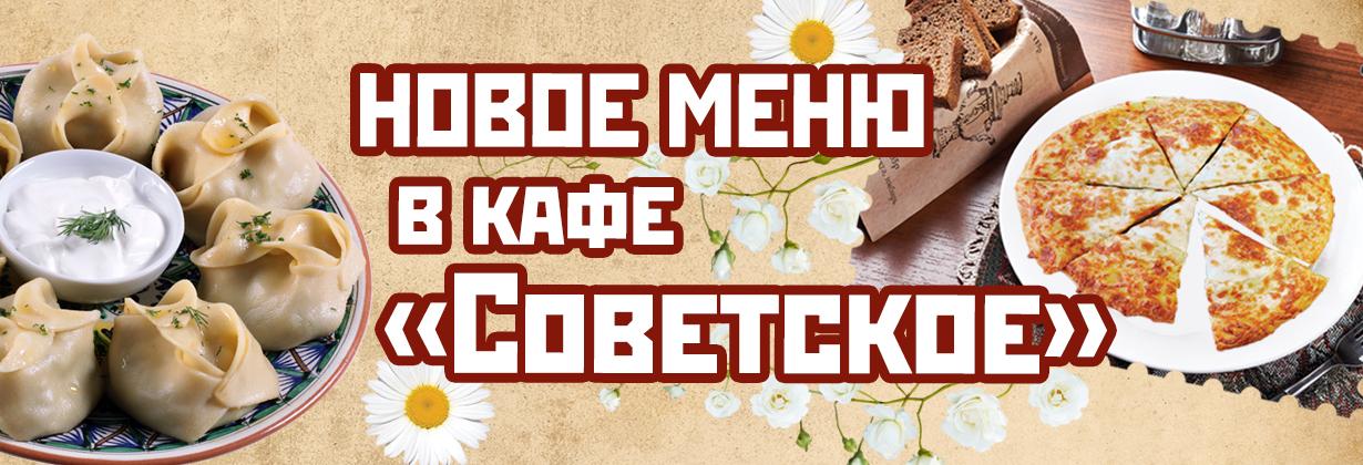 сайт-советское