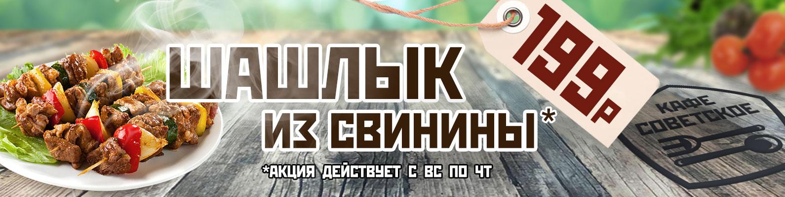совтеское-вк