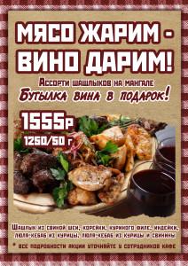 мясо-жарим
